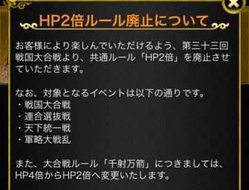 HP2倍ルールの廃止