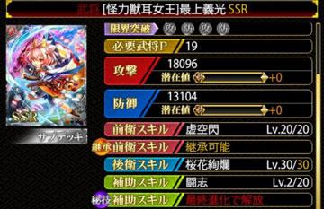 桜花絢爛5500UP-30