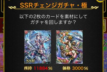 SSRチェンジ20160527-7-1