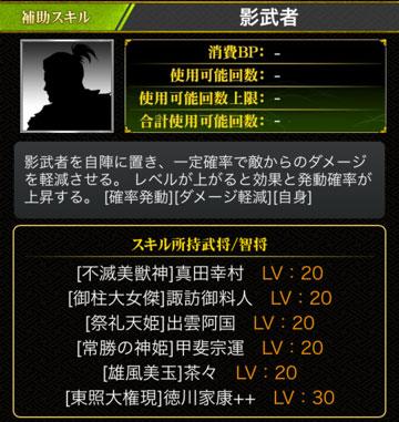 影武者6協闘