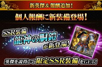 新装備SSR龍神の鎧
