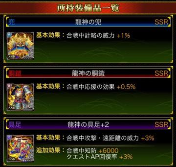 龍神の鎧-効果