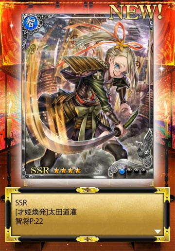 太田道灌SSR22