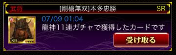 結果-龍神ガチャ高コスト3