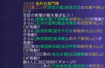 忠義千切スクショ4人ヒット