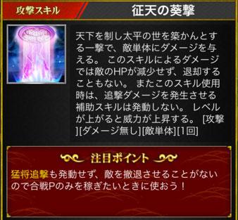 征天の葵撃スキル詳細