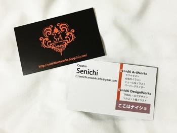 Senichi ArtWorks名刺