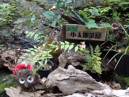 小太郎茶屋看板