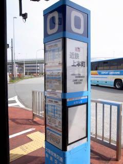 大阪空港 - 1