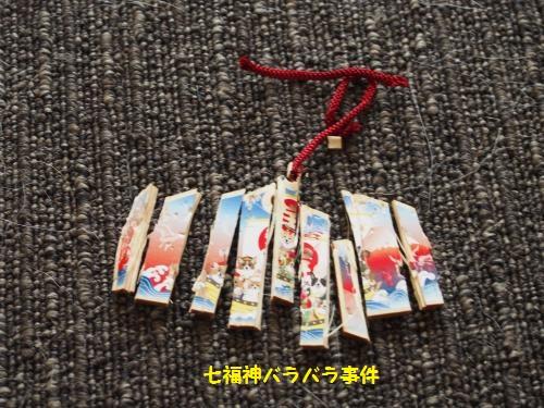 七福神バラバラ