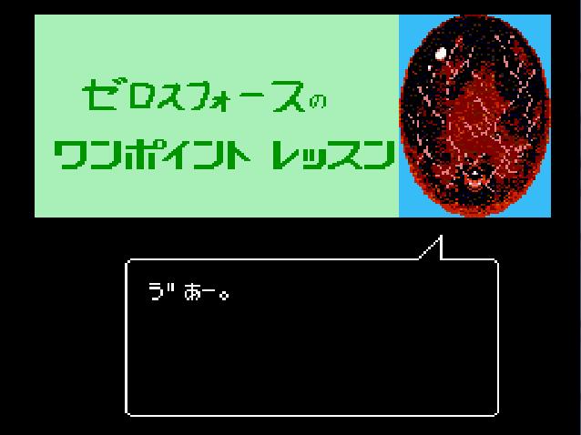 ゼロちゃん☆