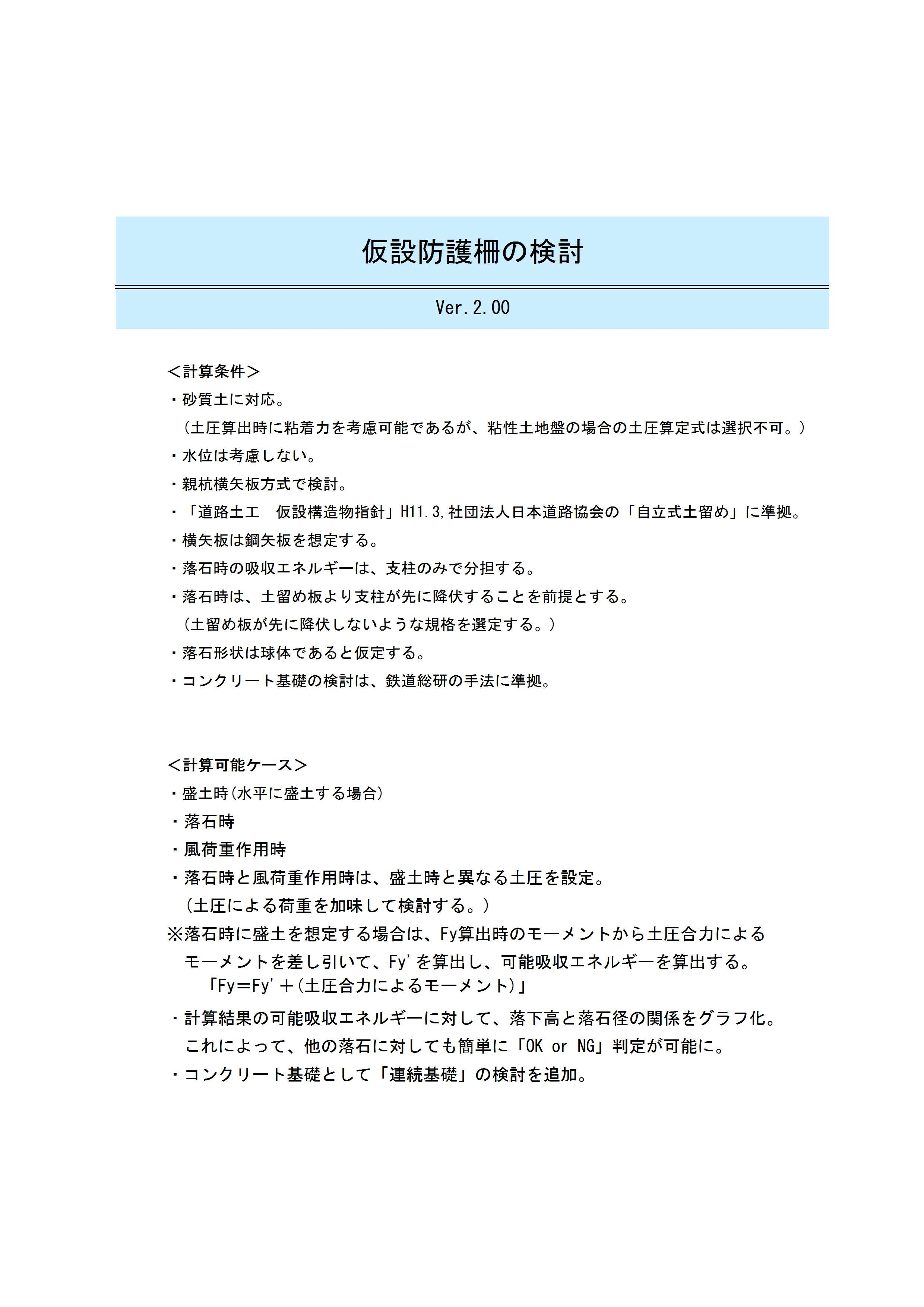 仮設防護柵の検討2016_04_14