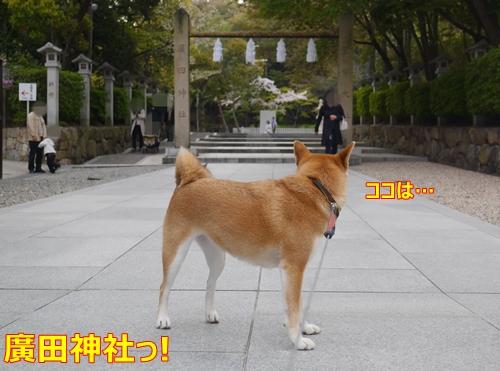 2廣田神社