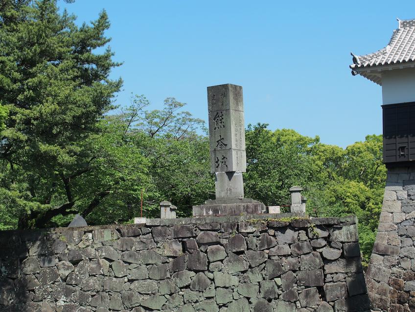 熊本城石碑