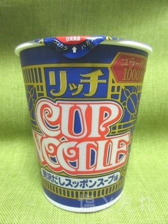 IMG_2778_カップヌードル リッチ 贅沢だしスッポンスープ味