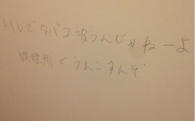 ブログ用トイレ落書き2