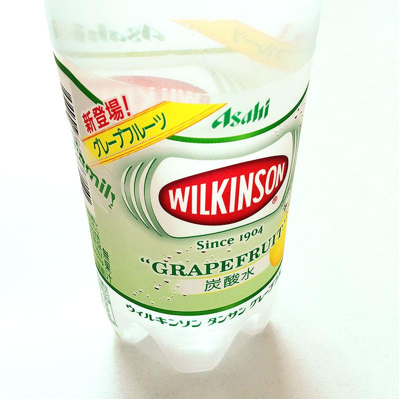 ウィルキンソン炭酸水グレープフルーツ味