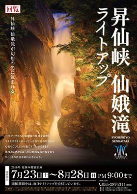 昇仙峡 仙娥滝ライトアップ
