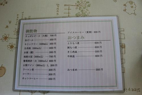 昇仙館 (6)