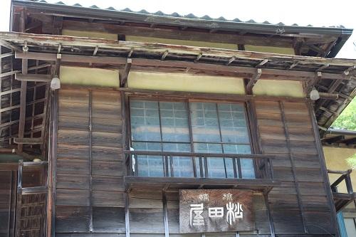 旧旅籠松田屋 (1)