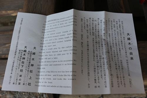 夫婦木神社案内文