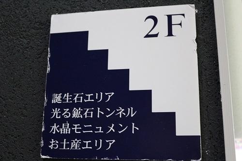 2Fへの看板