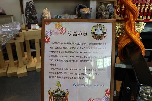 水晶神輿 (3)