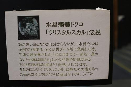水晶髑髏(ドクロ) (2)