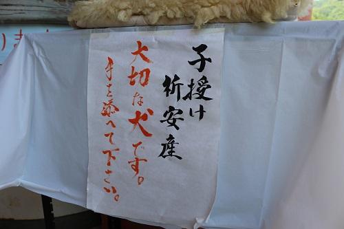 子授け祈願産 (1)