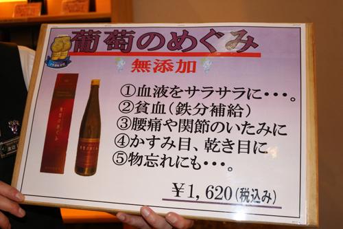 葡萄ジュース (1)