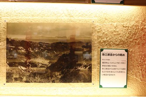 水晶研磨工場 歴史  弥三郎岳からの眺め