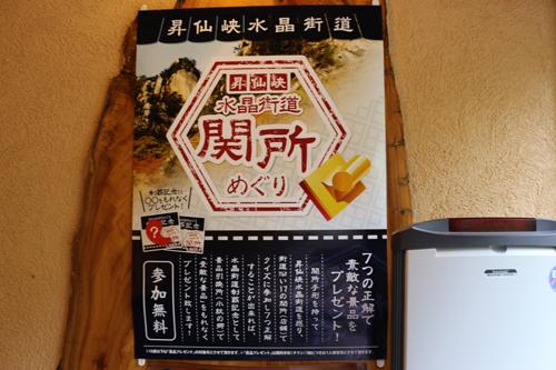 昇仙峡水晶街道関所めぐり ポスター