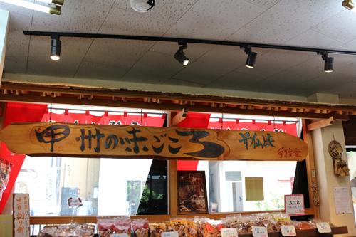 円実屋 店内 せんべい (2)