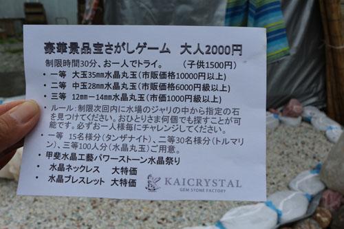 甲斐水晶滝上店  宝探し (3)