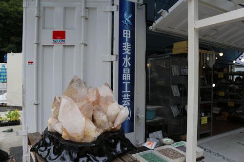 甲斐水晶滝上店 店入口