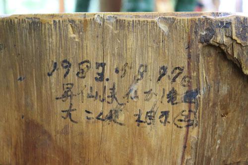 大黒屋滝上店  メモ書き (5)