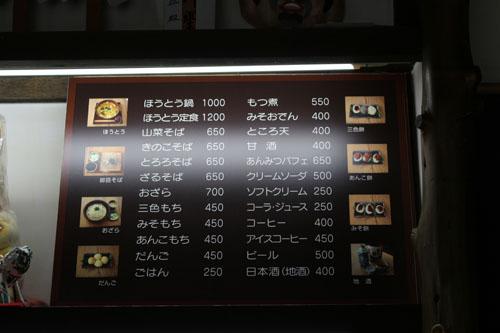 民芸茶屋大黒屋荒川ダム店 メニュー表 (3)