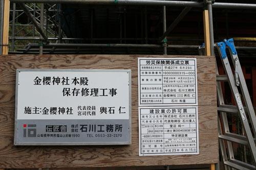 金櫻神社  本殿屋根葺き替え工事 (3)