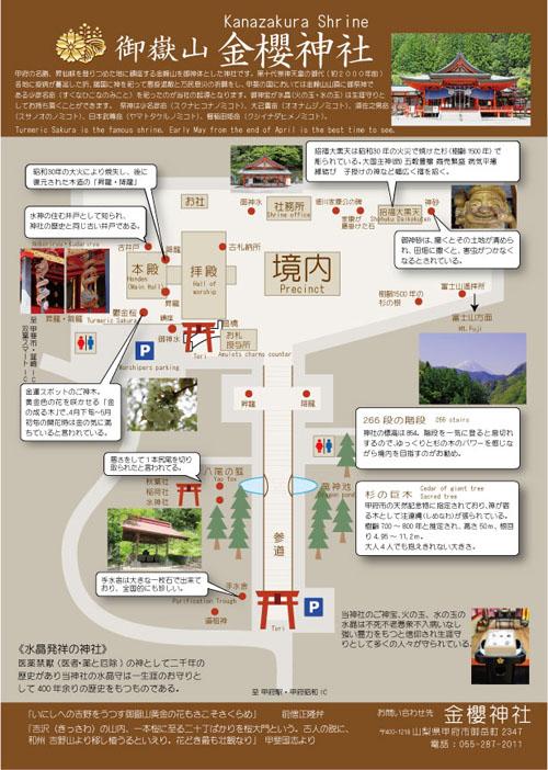 金櫻神社境内案内図