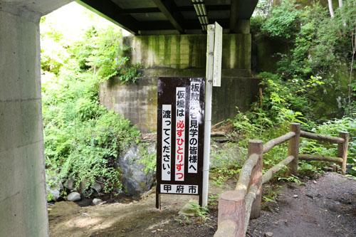 板敷渓谷 階段を下りたところにある看板