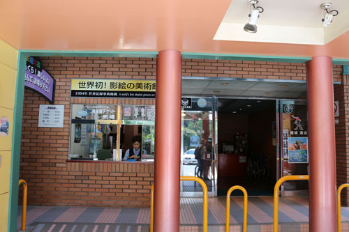 影絵の森美術館  入口 (2)