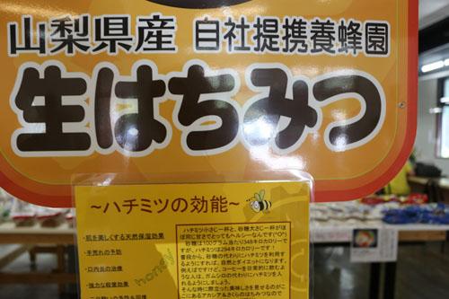 昇仙峡森の駅  山梨県産 自社提携養蜂園 案内