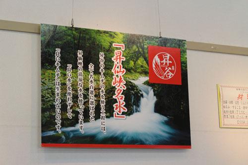 昇谷 昇仙峡名水パネル