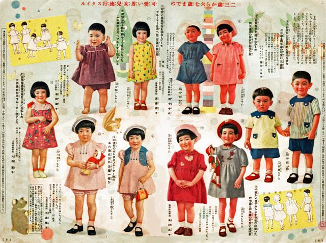 可愛い男女児流行スタイル1939jun