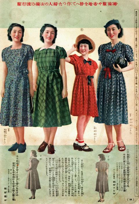 お揃い流行服1939jun