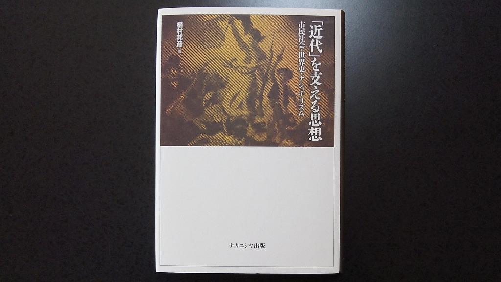 植村邦彦『「近代」を支える思想――市民社会・世界史・ナショナリズム』