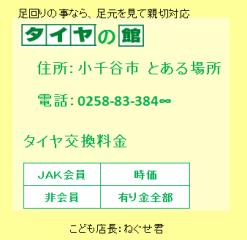 SnapCrab_NoName_2016-4-9_11-29-32_No-00.png