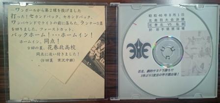 花北栄光の記録04