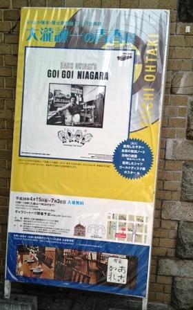 大瀧詠一企画展04