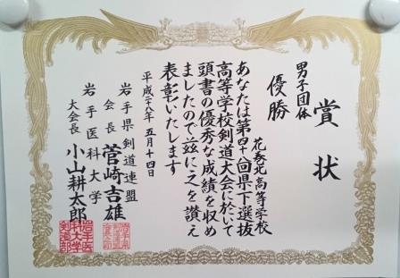 剣道選抜賞状